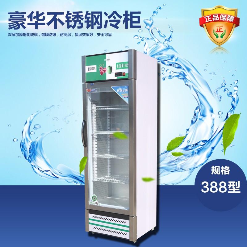 展艺兄弟豪华388型单门不锈钢冷柜啤酒柜酸奶柜展示柜