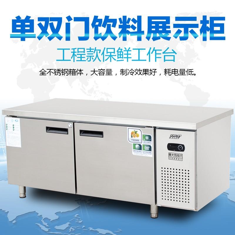 顺驰冷藏工作台商用冰箱保鲜柜厨房不锈钢卧式奶茶冷冻平冷操作台冰柜